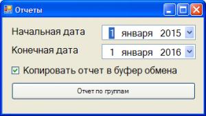 Выбор отчета